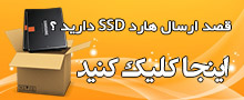 ارسال هارد SSD