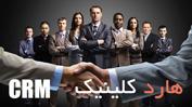 مدیریت روابط مشتریان