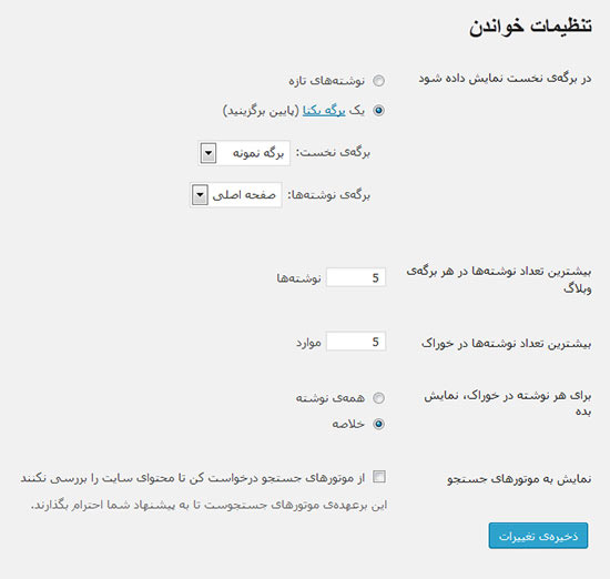 wordpress-reading-settings-page02