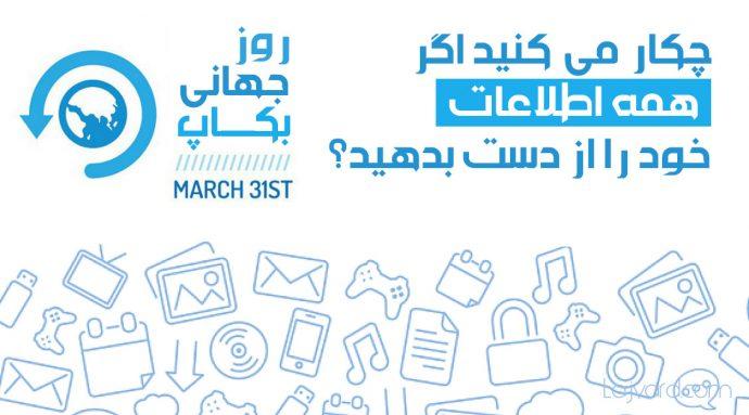 روز جهانی بکاپ 31 مارس