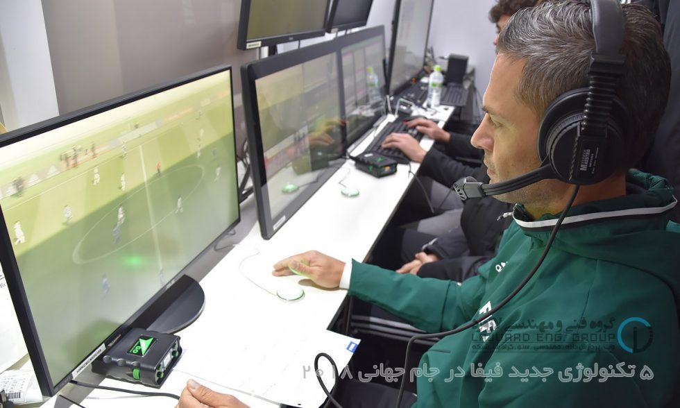 5 تکنولوژی جدید فیفا در جام جهانی 2018